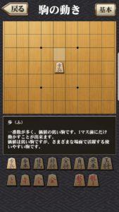 将棋アプリ