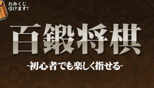 【将棋アプリ】百鍛将棋はおすすめできるのか?メリットデメリットまとめ