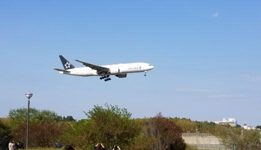 成田市さくらの山公園は飛行機を見るおすすめスポット!間近で大迫力の離発着が見れます