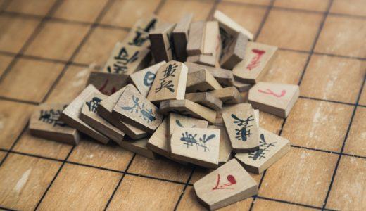 将棋の名人と竜王って何が違う?タイトルを獲る方法も