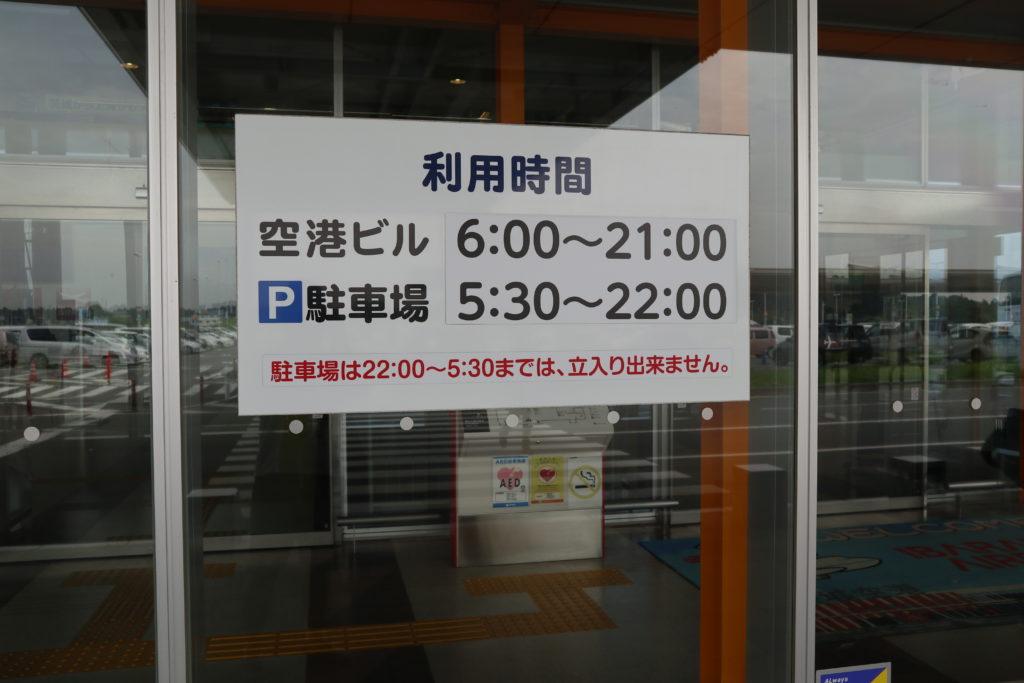 茨城空港 利用時間