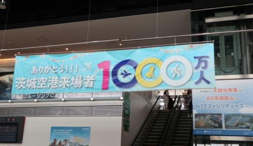 茨城空港は子連れで遊ぶには最高の場所だった!おすすめポイントを紹介