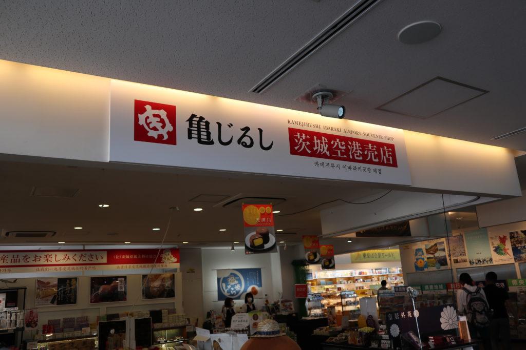 茨城空港 お土産屋さん