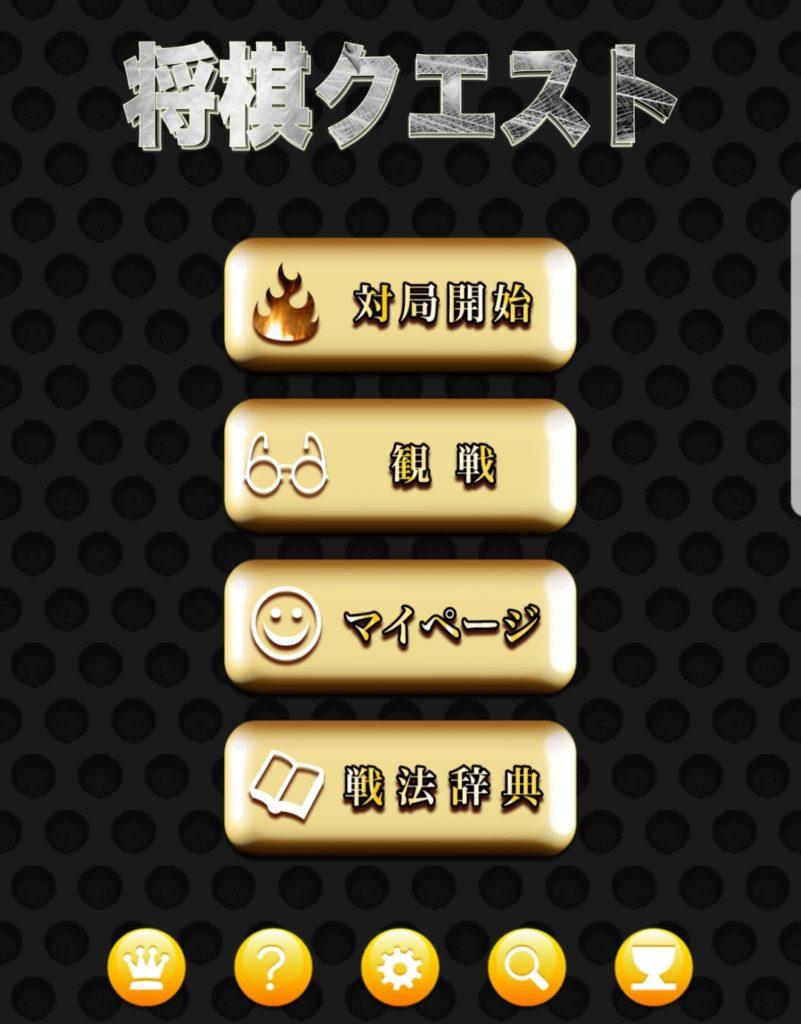 将棋クエスト 携帯