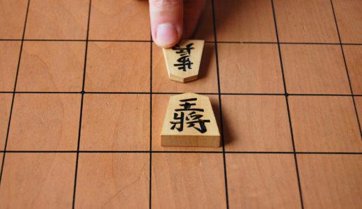 【将棋】8大タイトルの序列の違いは?獲得賞金の違いはあるの?