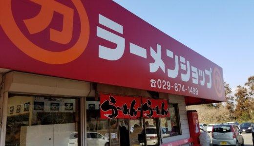 日本一おいしいラーメンショップ?牛久結束店に行ってきたので味をレビューします