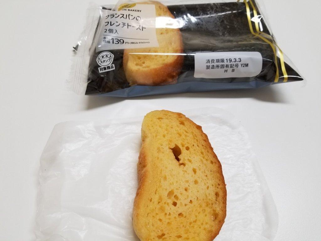 ローソン フランスパン